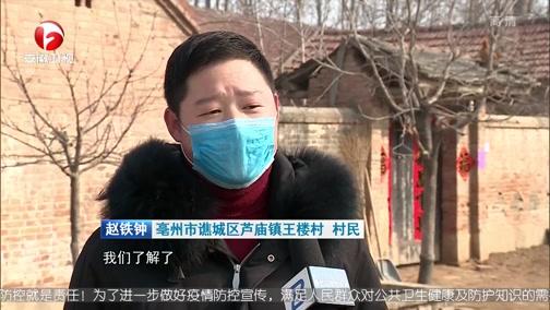 [安徽新闻联播]各地:党员带头立体防控 多措并举抗击疫情