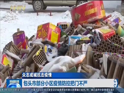 [内蒙古新闻联播]众志成城抗击疫情 包头市部分小区疫情防控把门不严