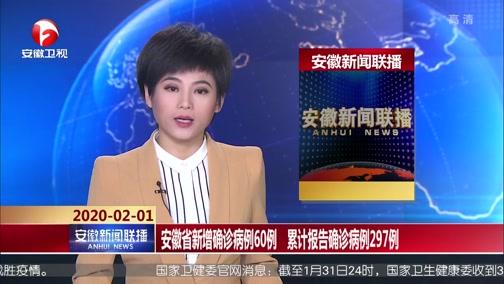 [安徽新闻联播]安徽省新增确诊病例60例 累计报告确诊病例297例