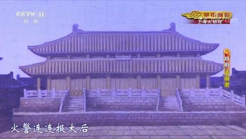 [CCTV空中剧院]越剧《孟丽君》 第五场 内宫晋见