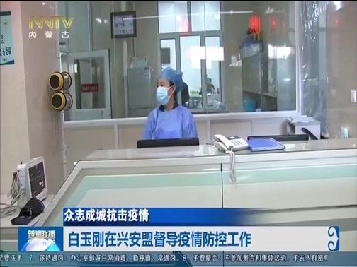 [内蒙古新闻联播]众志成城抗击疫情 白玉刚在兴安盟督导疫情防控工作