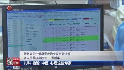 """[贵州新闻联播]省救治专家组专家:""""四个集中""""整合医疗资源 全力做好患者救治"""