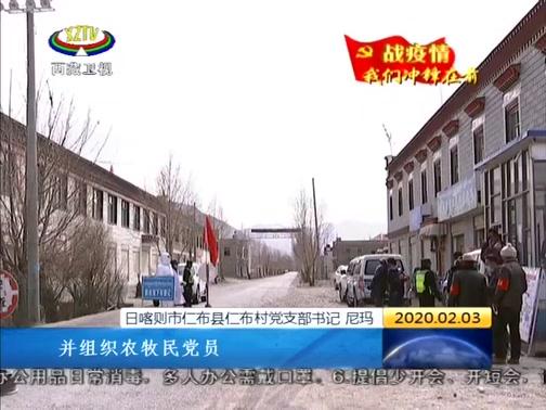 """[西藏新闻联播]战疫情,我们冲锋在前 """"一封信""""激发更多使命与担当"""