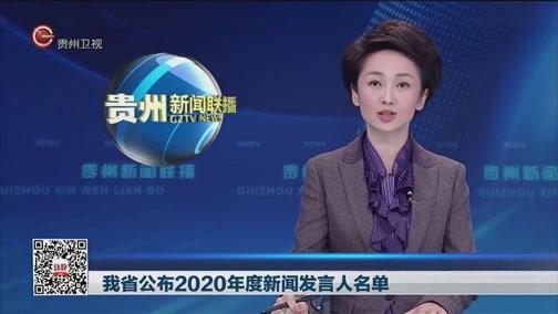 [贵州新闻联播]我省公布2020年度新闻发言人名单