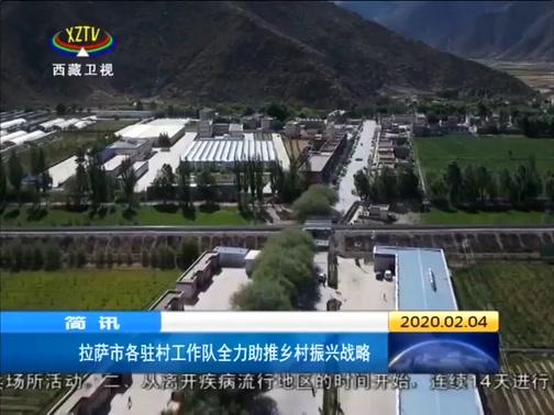 [西藏新闻联播]拉萨市各驻村工作队全力助推乡村振兴战略