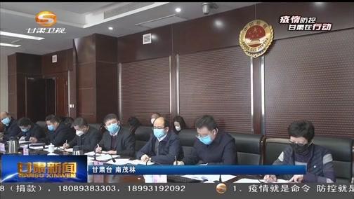 [甘肃新闻]朱玉:认真履职尽责 积极服务大局 坚决打赢疫情防控阻击战