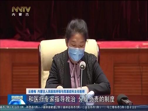 [内蒙古新闻联播]众志成城抗击疫情新闻发布 自治区确保每一名患者都能得到有效救治
