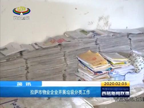 [西藏新闻联播]拉萨市物业企业开展垃圾分类工作