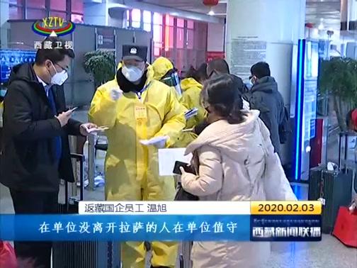 [西藏新闻联播]返岗人员积极配合管理要求 居家办公发挥作用