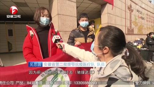 [安徽新闻联播]安徽省第二批援鄂抗疫医疗队集结完毕 驰援武汉