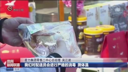 """[贵州新闻联播]贵州战""""疫"""":稳住菜篮子,请你放心"""