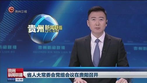 [贵州新闻联播]省人大常委会党组会议在贵阳召开