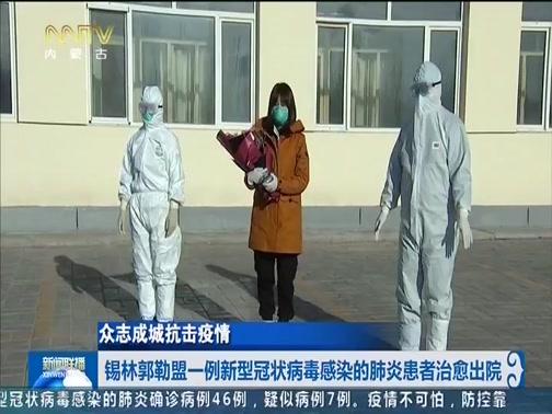 [内蒙古新闻联播]众志成城抗击疫情 锡林郭勒盟一例新型冠状病毒感染的肺炎患者治愈出院