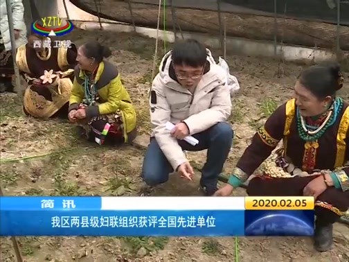 [西藏新闻联播]我区两县级妇联组织获评全国先进单位