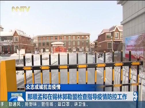 [内蒙古新闻联播]众志成城抗击疫情 那顺孟和在锡林郭勒盟检查指导疫情防控工作