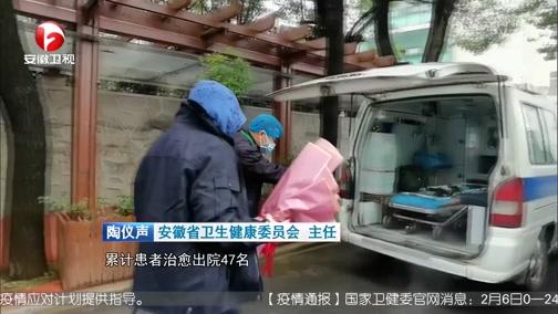 [安徽新闻联播]安徽:多措并举加强新型冠状病毒感染肺炎医疗救治工作