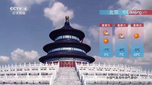 [中国新闻]2020年02月07日天气预报