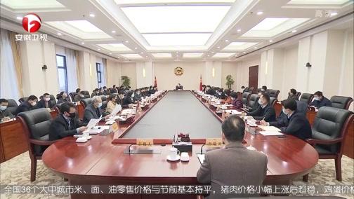 [安徽新闻联播]省政协召开十二届三十四次主席会议