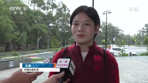 [女足]对阵澳大利亚 中国女足全力一战