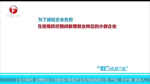 """[安徽新闻联播]""""数""""说战""""疫"""":帮扶中小微企业 夯实战""""疫""""根基"""