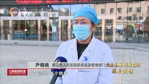 [云南新闻联播]习近平总书记在北京市调研指导新冠肺炎疫情防控工作时的重要讲话引发热烈反响 同心协力 坚定