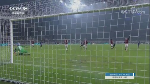 [意甲]第23轮:国际米兰 VS AC米兰 完整赛事