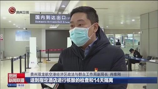 [贵州新闻联播]贵州:多措并举保障返程复工客流安全出行