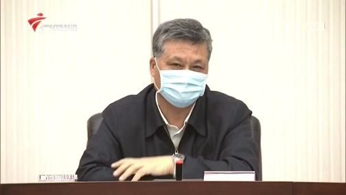 [广东新闻联播]省政府党组会议专题传达学习贯彻习近平总书记在北京市调研指导新冠肺炎疫情防控工作时的重要