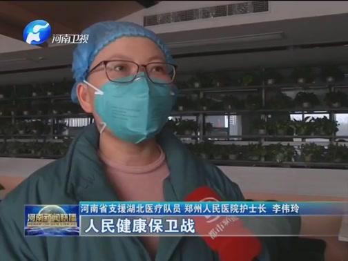[河南新闻联播]坚决打赢疫情防控阻击战习近平总书记在北京调研指导新冠肺炎疫情防控工作时的重要讲话在河南