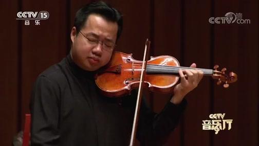 [CCTV音乐厅]《d小调双小提琴协奏曲》第二乐章 小提琴:宁峰 陈曦 指挥:陈琳 协奏:中央音乐学院名家室内乐团