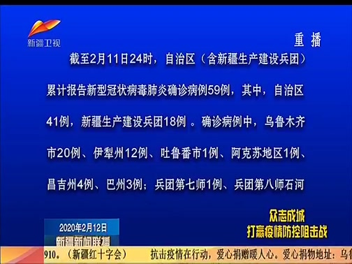 [新疆新闻联播]新疆(含兵团)新增4例新型冠状病毒肺炎确诊病例 首批治愈出院3例