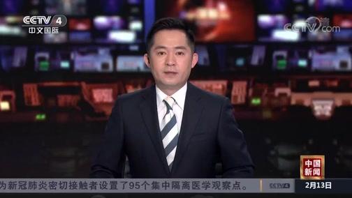 《中国新闻》 20200213 21:00