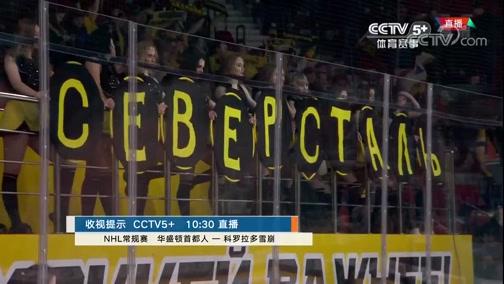 2019-20赛季大陆冰球联赛 常规赛 切列波韦茨北钢VS北京昆仑鸿星 20200214