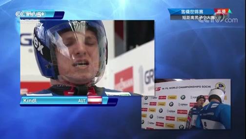 2020年世界雪橇锦标赛 短距离男子个人赛 20200214