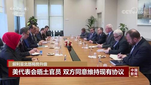 《中国新闻》 20200214 03:00