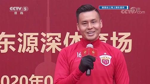 [中超]引入新援 上海上港新赛季三线出击