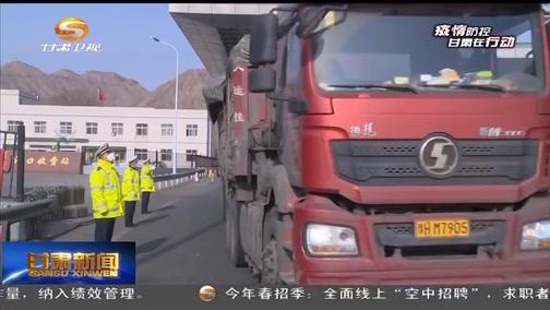 [甘肃新闻]我省恢复运营临时关闭的高速公路收费站服务区及停车区