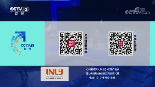 《中国经济大讲堂》 20200215 建设交通强国重点要做好哪些事?