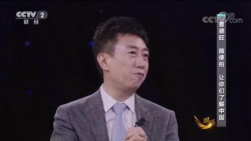 [对话]曹德旺 随便拍 让你们了解中国