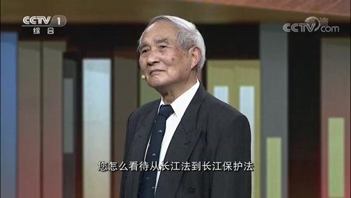 [开讲啦]青年提问刘仁俊:从长江法到长江保护法两字之差体现了什么?