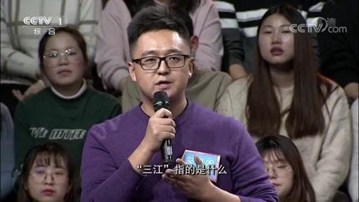 [开讲啦]青年提问刘仁俊:您认为长江上最美的风景在哪里?