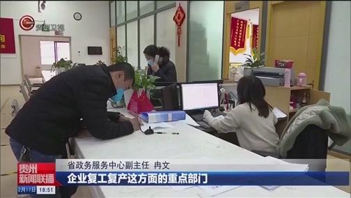 [贵州新闻联播]省政务服务中心线下服务今天起逐步恢复