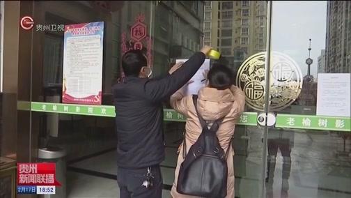"""[贵州新闻联播]特别节目:行业""""暂停""""后 贵州文旅如何谋划复苏?"""