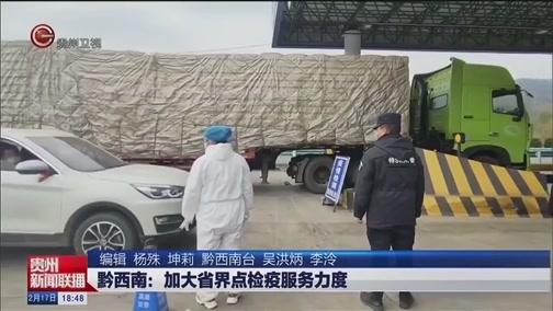 [贵州新闻联播]黔西南:加大省界点检疫服务力度