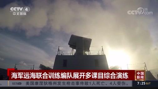 [中国新闻]海军远海联合训练编队展开多课目综合演练
