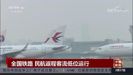 [中国新闻]全国铁路 民航返程客流低位运行