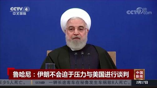 [中国新闻]鲁哈尼:伊朗不会迫于压力与美国进行谈判