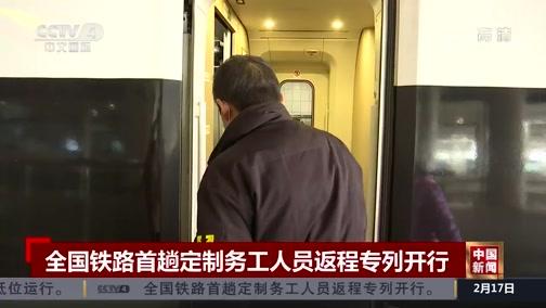 [中国新闻]全国铁路首趟定制务工人员返程专列开行