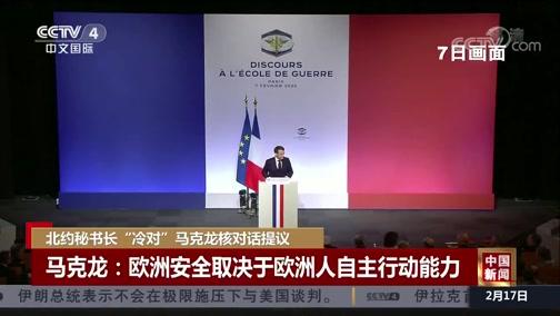 """[中国新闻]北约秘书长""""冷对""""马克龙核对话提议"""