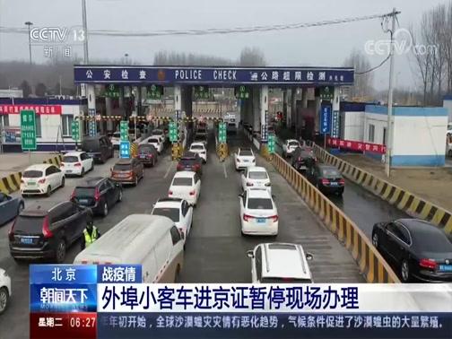 [朝闻天下]北京 战疫情 外埠小客车进京证暂停现场办理